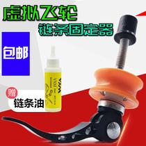 自行车山地公路车链条固定器虚拟飞轮洗链器固链器 支撑链条