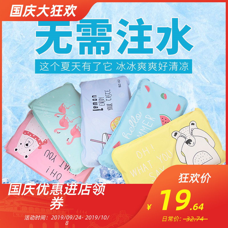 (用13.1元券)冰枕夏季学生午睡 儿童可爱卡通成人夏天降温冰凉冰垫凝胶冰枕头