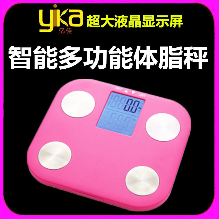 日本智能家用电子称体重秤多功能测脂肪秤体脂称健康体脂仪人体磅