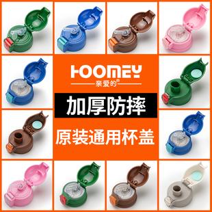 儿童保温杯盖子杯盖配件通用防漏塞硅胶吸管吸嘴水壶弹跳外盖原装品牌