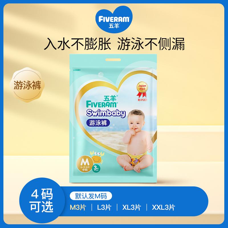 五羊婴儿游泳纸尿裤M/L码3片宝宝防水纸尿裤一次性尿不湿泳裤