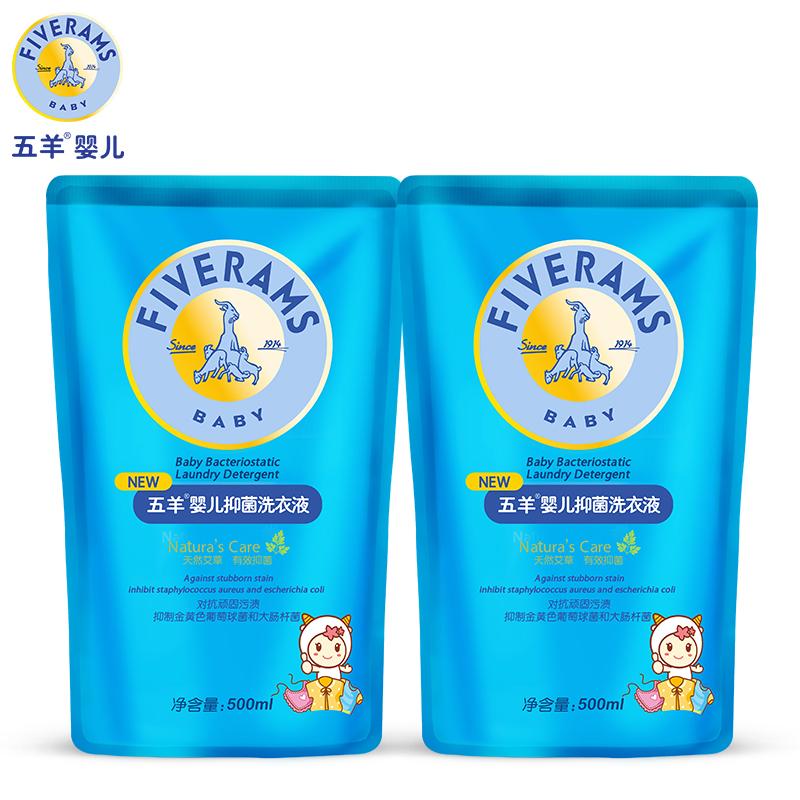 五羊嬰兒抑菌洗衣液500ml^~2袋 新生嬰兒童洗衣液寶寶衣物尿布清洗