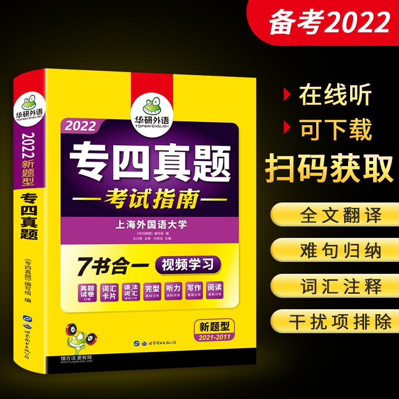 专四真题2022专业华研外语考试指南
