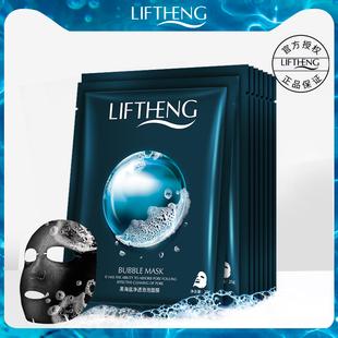 莉芙泉黑海盐保湿 拍三件 补水提亮肤色深层清洁泡泡面膜去黑头