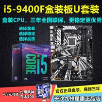 套裝cpu游戲電競臺式電腦主板8500i5英特爾Intel搭B360M微星MSI