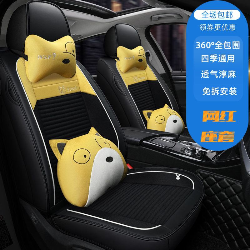 Four seasons flax car cushion Mitsubishi Golan outlander classic wing divine wind dith Lancer leather full package seat cover