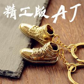 黄铜手工Air Jordan 1 AJ6球鞋创意钥匙扣钥匙挂件包挂送男友礼物