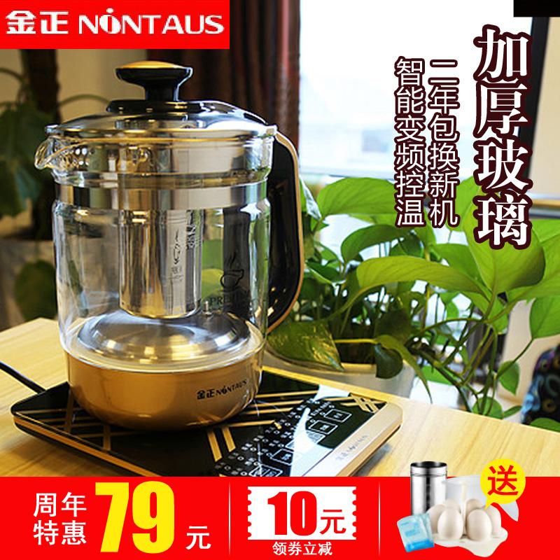 金正养生壶全自动加厚玻璃多功能电热烧水壶花茶壶黑茶煮茶器迷你