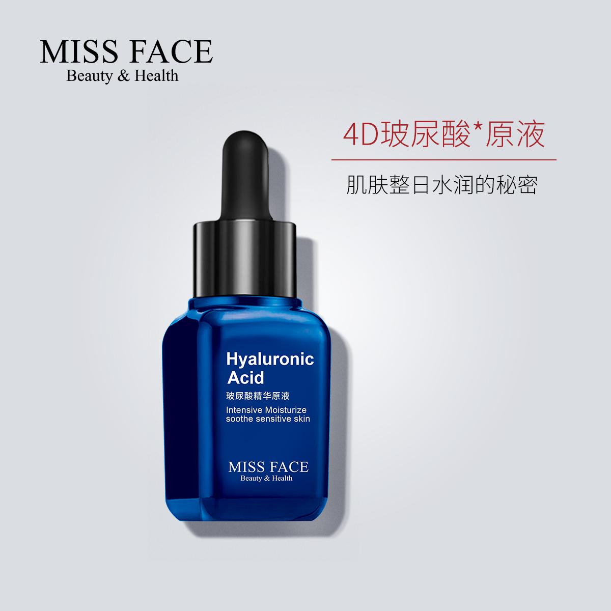Missface玻尿酸原液正品保湿补水面部精华液女紧致修复肌底液正品