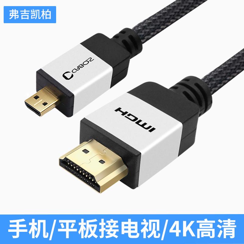 弗吉 Micro hdmi转hdmi线 手机微型HDMI输出连接电视高清线数据线mirco hdmi