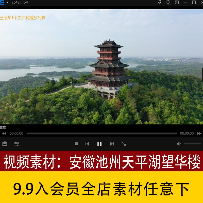E543 安徽池州天平湖望华楼航拍 实拍视频素材