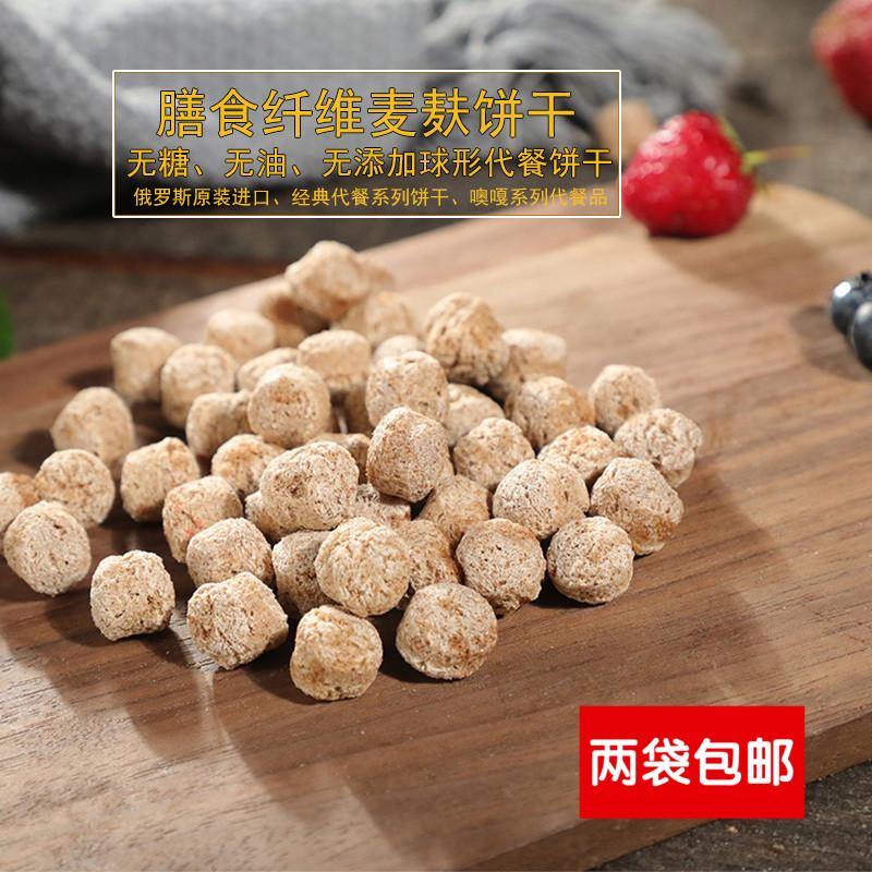 12-02新券俄罗斯进口全麦膳食纤维黑麦饼干