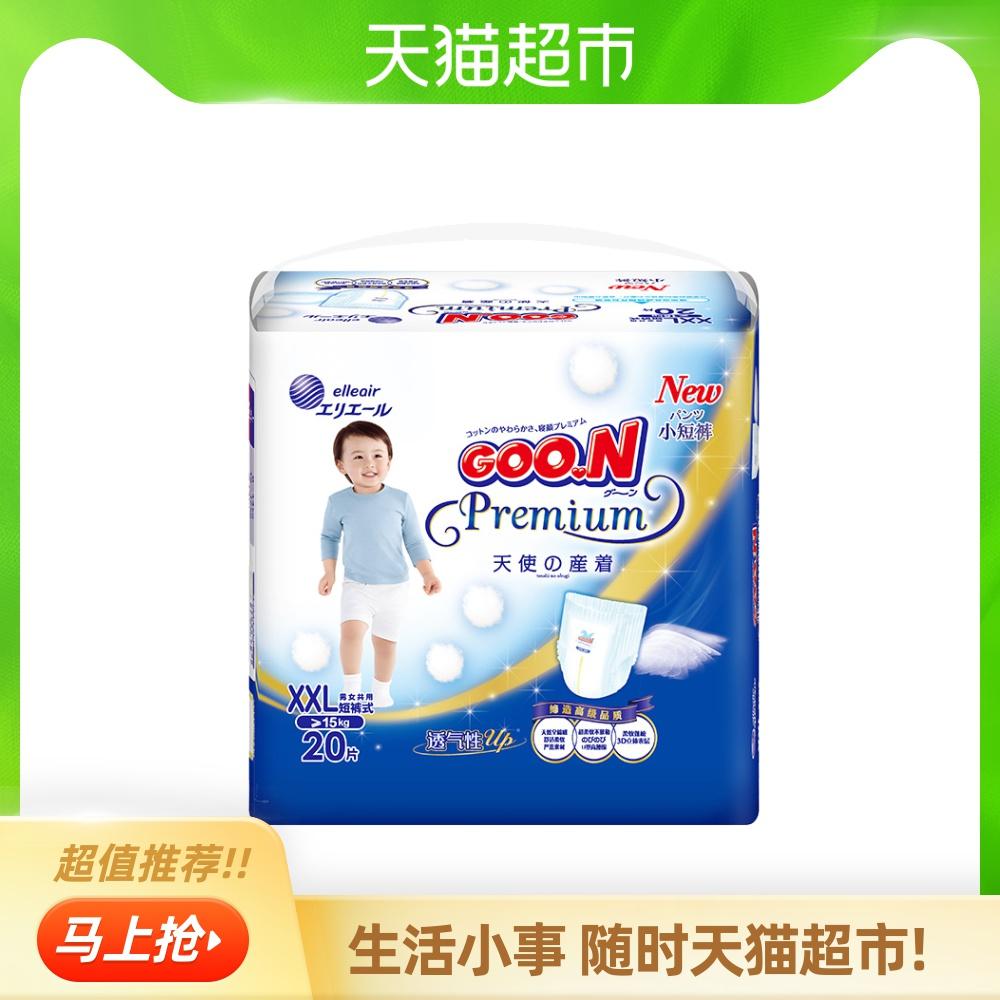大王天使短裤式xxl20片纸尿裤质量如何