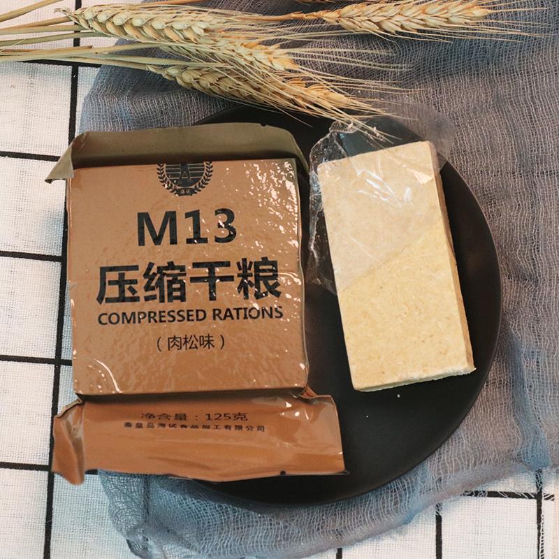 海试M13压缩饼干09单兵口粮代餐干粮饱腹早餐充饥多口味散装即食