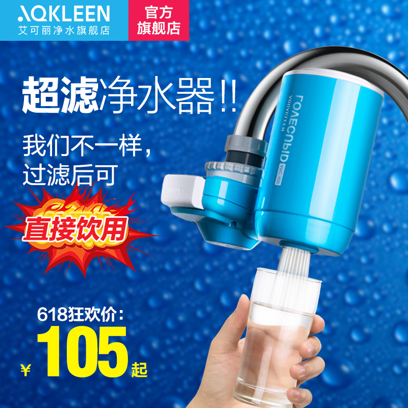 艾可丽 ARC900 净水器怎么样,质量如何,好用吗