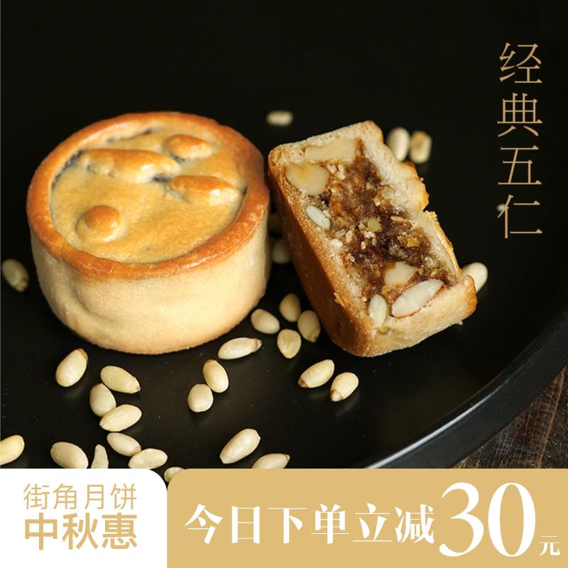 杨郁文老师亲手制作街角2018中秋节老式传统五仁手工月饼散装