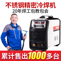 Anderley precision cold welding machine mold repair sheet stainless steel pulse small argon arc welding machine multi-function welder
