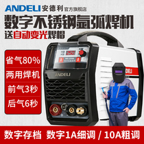 Anderley WS-200 250 Inverter DC stainless steel 220V welded argon arc welding machine accessories
