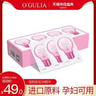 GULIA 进口原料 小灯泡烟酰胺精华液面部精华100片 盒 阿古丽娅