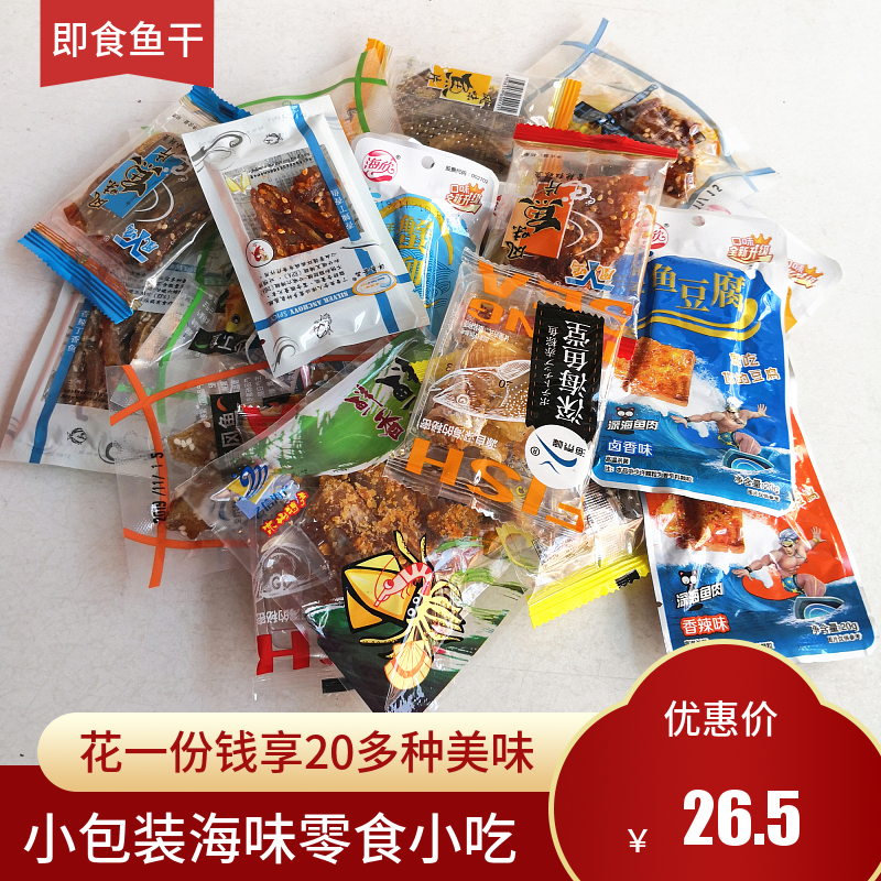 Small package seafood snacks ready to eat dried fish