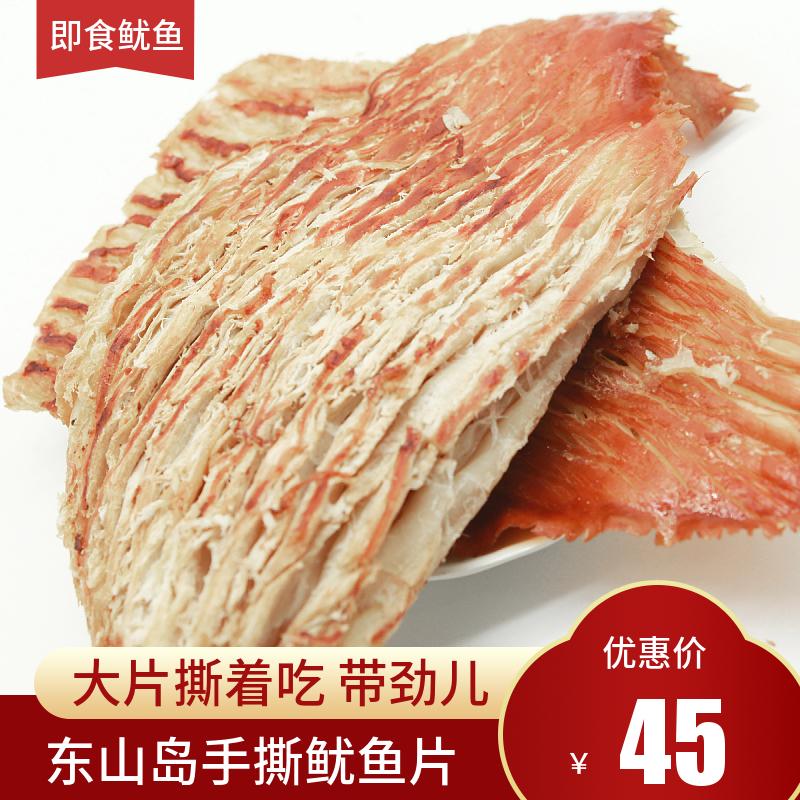 东山手撕鱿鱼片鱿鱼翅即食零食小吃休闲食品东山海鲜特产500g包邮