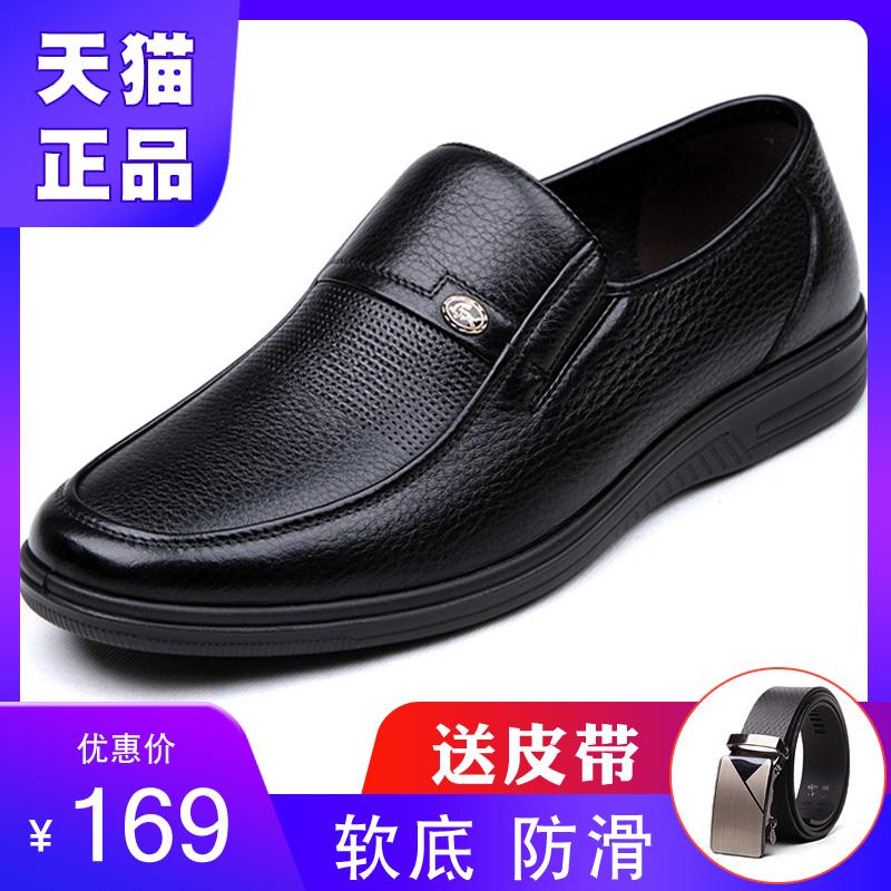雪豹のお父さんの靴の40男の人の50は休んで60歳の老人の中年の本皮の柔らかい底の夏季の中老人の靴を言います。