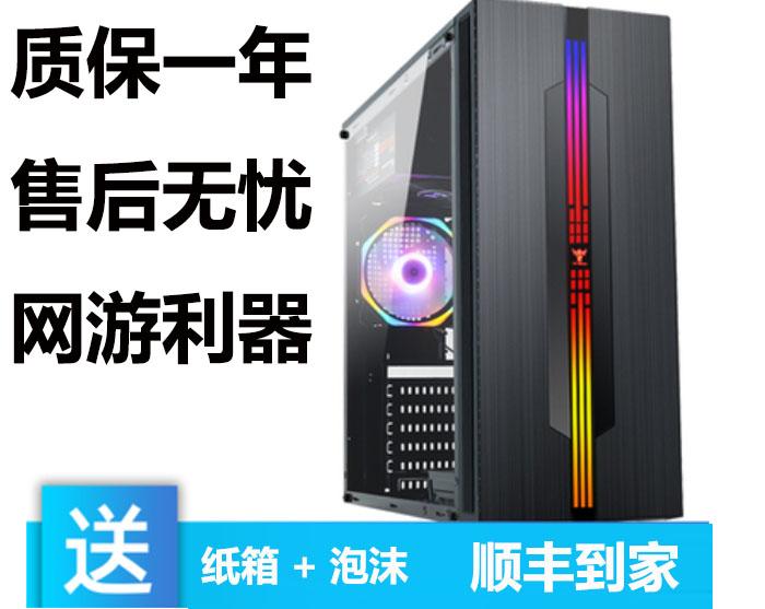 中古パソコンデスクトップネットカフェブランドのフルセットの四核オフィスデザインゲーム本体の独顕セットi 3 i 5 i 7