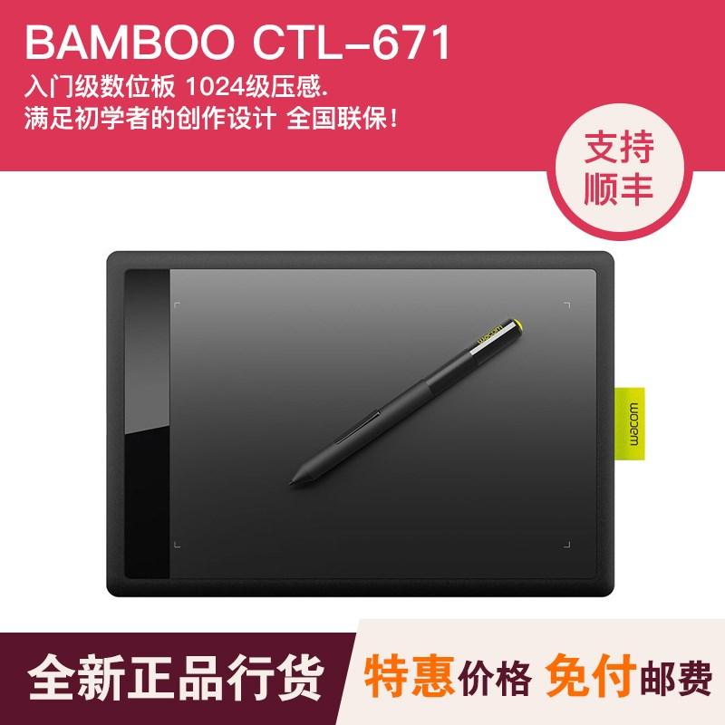 Wacom CTL671数位板Bamboo Medium CTL-671/K0-F手绘板绘画CTL471