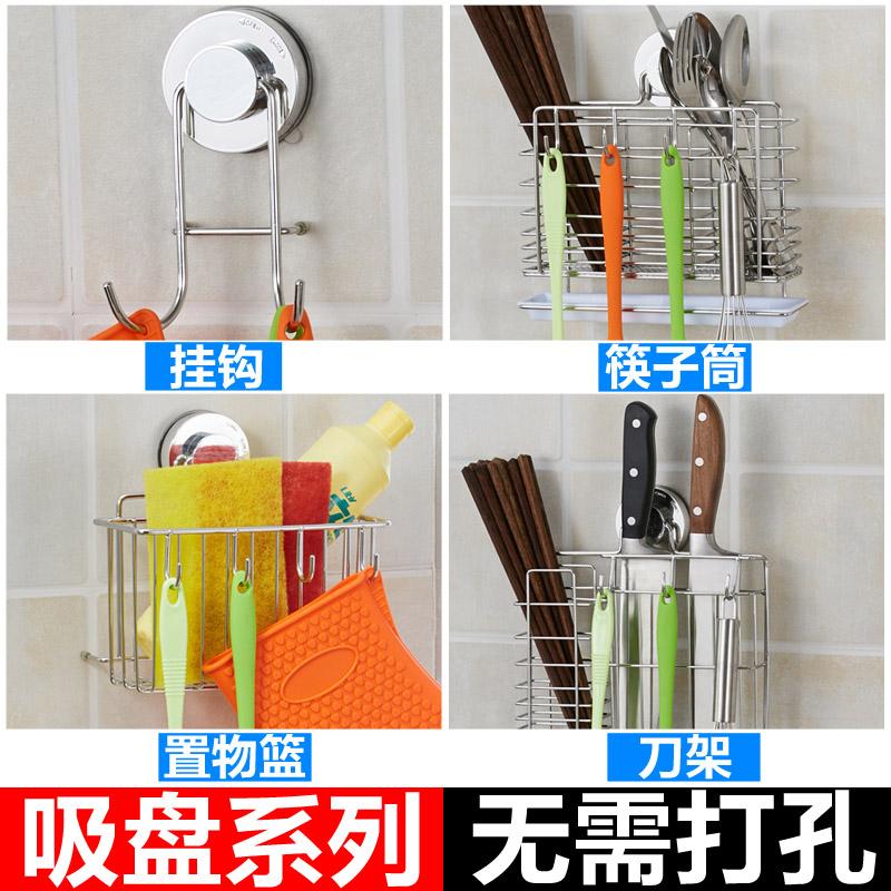合慶304不鏽鋼廚房置物架吸盤壁掛架廚瀝水置物籃筷子筒刀架掛鉤