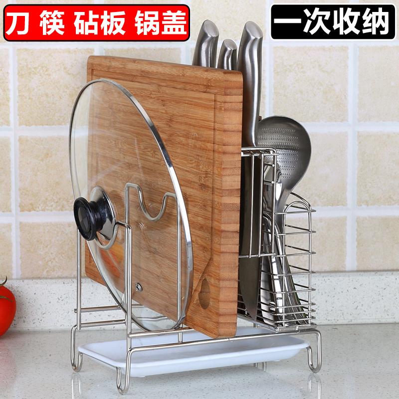 合慶 不鏽鋼廚房置物架刀架 筷子架砧板架菜板架鍋蓋架刀座刀具架