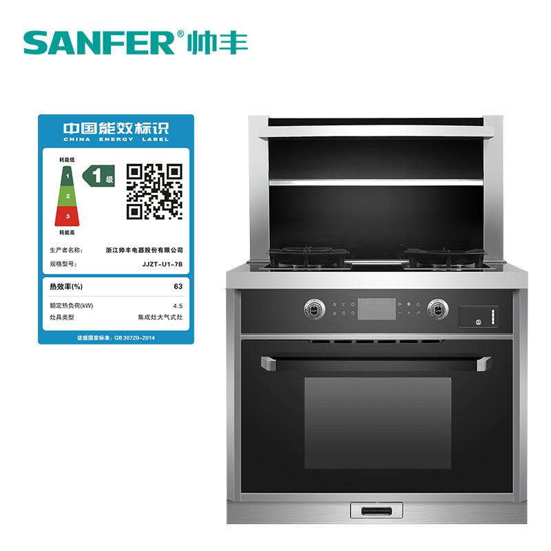 SANFER/帅丰U1-7B蒸烤一体集成灶 重磅新品高端配置 轻奢厨房必备