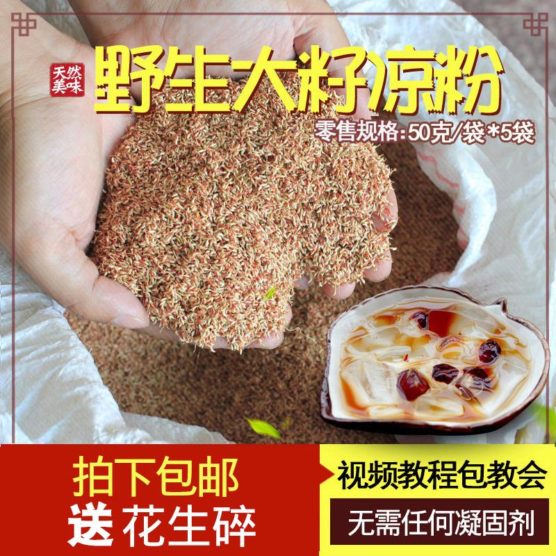 贵州特产野生冰粉籽原料250g包邮四川手工冰籽爱玉薜荔冰粉凉粉籽