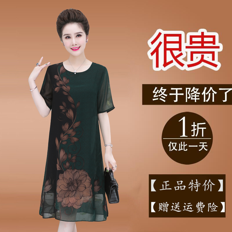 Mothers summer thin large dress noble medium long skirt breathable silk middle aged and old womens thin Chiffon Skirt
