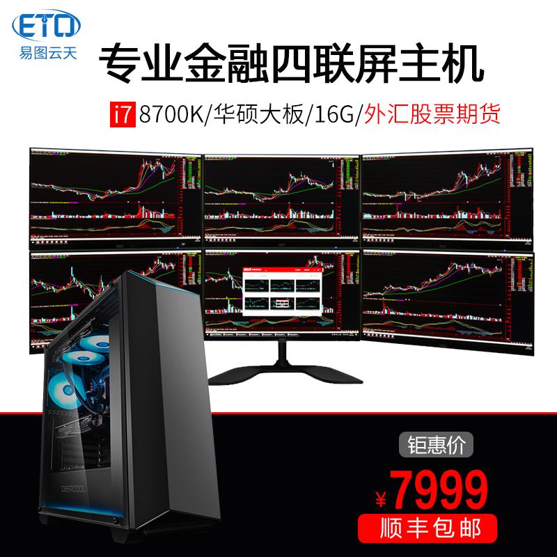 多屏电脑i7 8700K多屏4屏拼接炒股操盘金融期货图形设计游戏办公