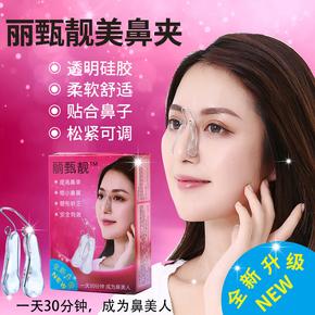 日本鼻梁增高器美鼻夹挺山根瘦鼻缩小鼻翼矫正器塑形挺鼻器男女用