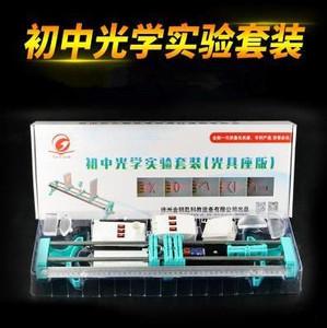 八年级初中物理实验光学实验器材光学实验盒套装带光具座品牌