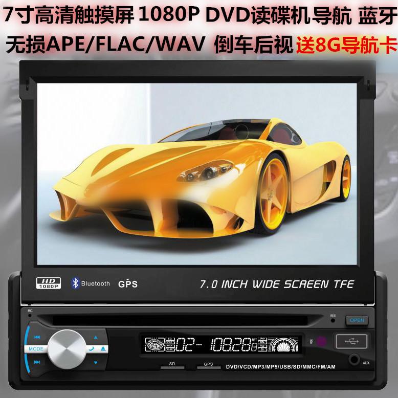 新款7寸高清伸缩触摸屏车载MP5汽车DVD读碟机导航蓝牙1080P倒车