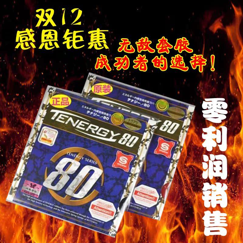 蝴蝶大巴大蝴蝶乒乓球胶皮套胶涩性反胶红色海绵套胶t05/t64/t80