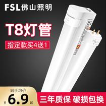 米1.2支架全套超亮改造日光灯管节能灯带led灯管一体化T8欧普照明