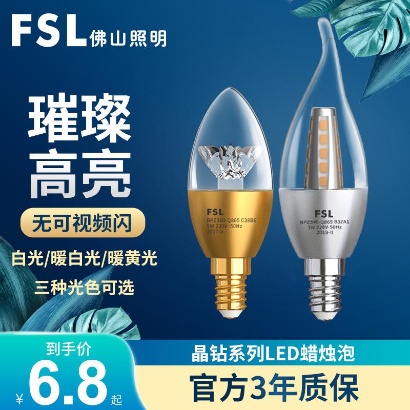 FSL佛山照明 led水晶吊灯尖泡e14螺口拉尾泡家用装饰灯5W小灯泡