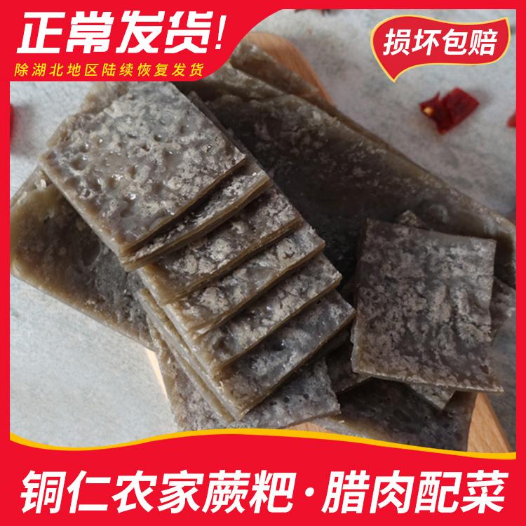 贵州特产铜仁蕨粑小吃农家野生蕨根粉 农家红薯粉特色野味菜500g