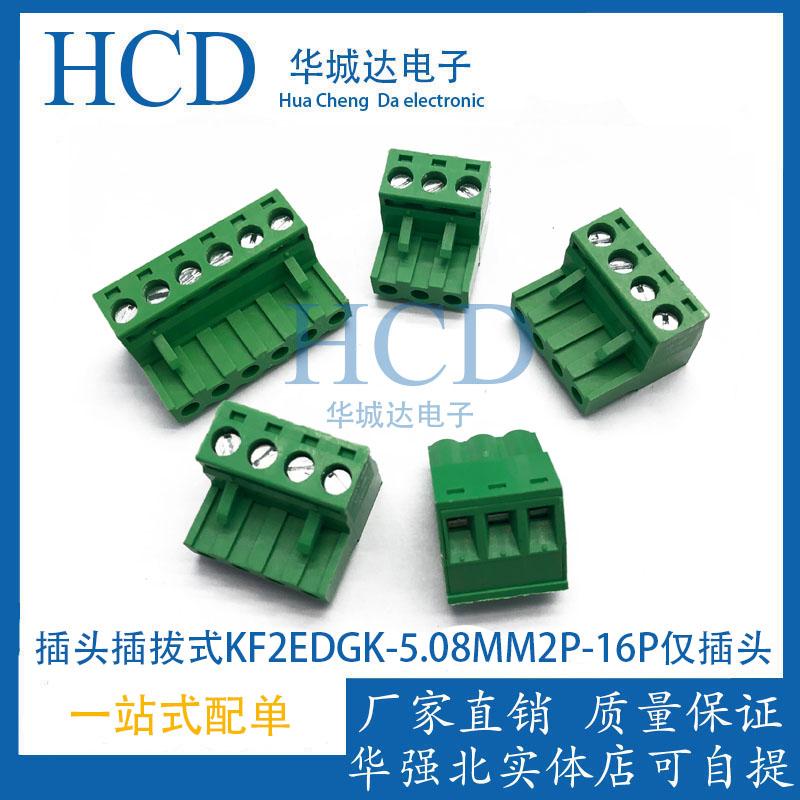 插头插拔式KF2EDGK-5.08MM2P-16P仅插头4P/6P/8P/10P/12P接线端子