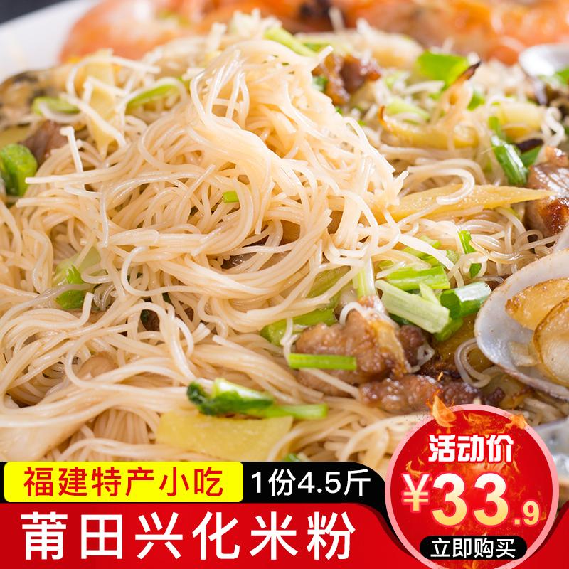 新品莆田妈祖兴化粉米粉丝2250g福建特产小吃康来家过桥米线