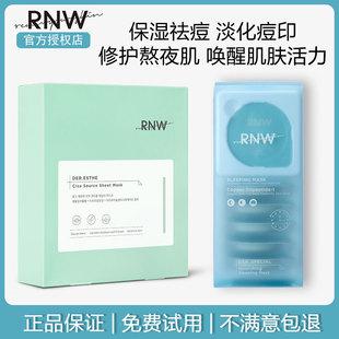 韓國RNW零點面膜祛痘官方旗艦正品靈芝補水保濕淡化痘印睡眠免洗