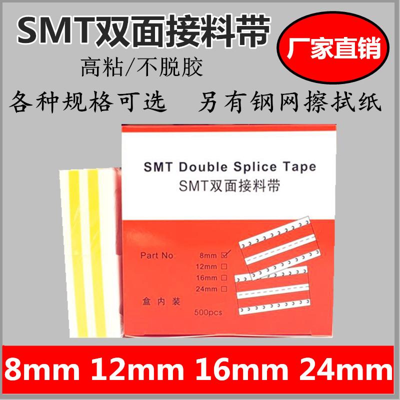 smtパッチマシンの自動接着剤には両面の黄色の接着剤が付いています。8 mm 12 mm 16 mm 24 mmの高粘着フィルムが付いています。