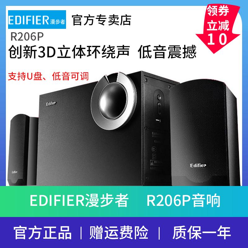 漫步者R206P音响办公室家用电脑低音炮喇叭2.1有源多媒体木质音箱,可领取10元天猫优惠券