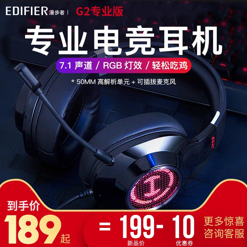 12月02日最新优惠漫步者G2专业版电竞游戏吃鸡耳机头戴式电脑7.1声道听声辩位耳麦