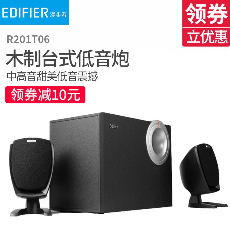 Edifier/漫步者R201T06多媒体2.1音箱低音炮台式电脑手机通用音响,可领取10元天猫优惠券