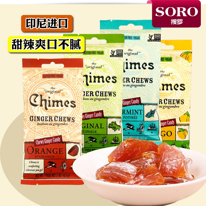 Chimes ginger candy imported from Indonesia 42.5g original snack candy ginger candy MINT