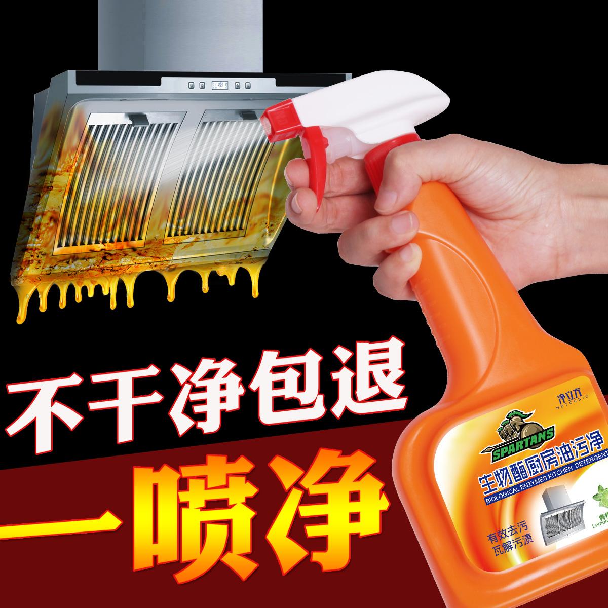 家用厨房多功能清洁剂强力去污重油污净除垢洗抽油烟机的清洗泡沫